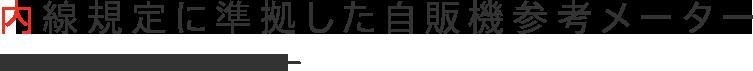 内線規定に準拠した自販機参考メーター ライズ・アップの自販機用参考メーター