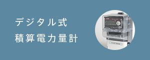デジタル式積算電力量計